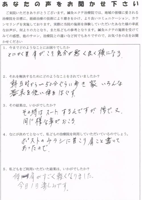 松山さんアンケート.png