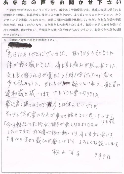 松山さん自由記述.png